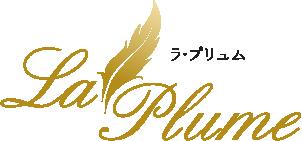 ラ・プリュム|La Plume