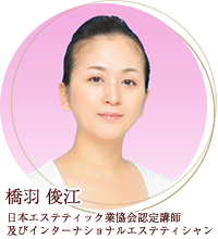 橋羽 俊江|エステティシャン